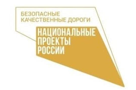 Утвержден обновленный паспорт национального проекта «Безопасные качественные дороги»