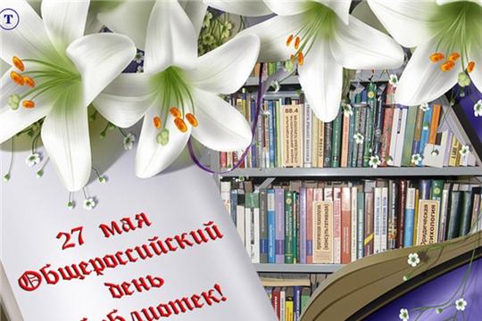 Поздравление главы Чебоксарского района и главы администрации Чебоксарского района с Общероссийским Днем библиотек!
