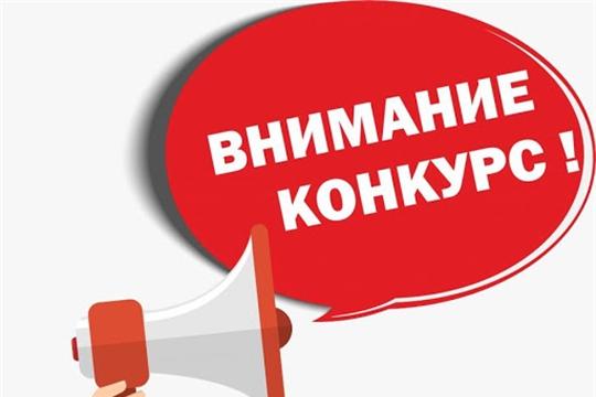 В преддверии Дня торговли администрация Чебоксарского района проводит конкурс «Лучшее предприятие потребительского рынка -2021».
