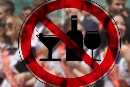 «В Международный день защиты детей на территории Чебоксарского района запрещена розничная продажа алкогольной продукции»