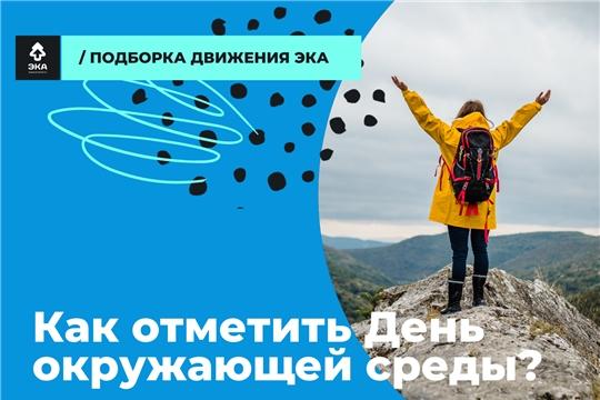 Движение ЭКА представило 6 способов отметить День окружающей среды