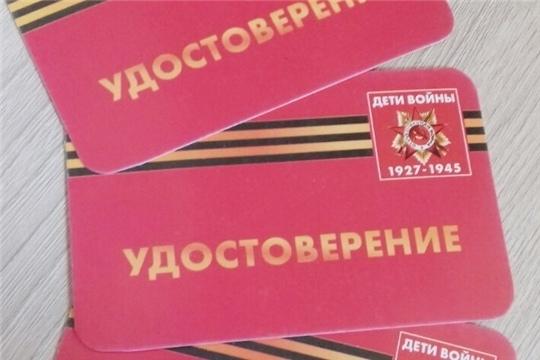 В Чебоксарском районе выдано 1150 удостоверений «Дети войны»
