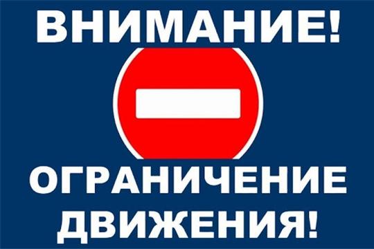 Выполнением работ по асфальтировке проезжей части железнодорожного переезда 2 км 8 пк перегона Чебоксары - 2- Лапсары, движение для автомобильного транспорта будет ограничено