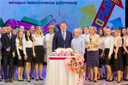 Олег Кортунов поздравил победителей юбилейного городкого конкурса молодых педагогических работников города Чебоксары «Прорыв 2020 - 2021»