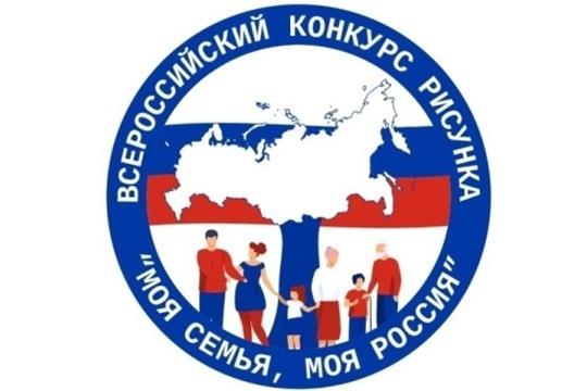 Стартует Всероссийский конкурс рисунков «Моя семья, моя Россия»