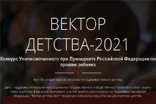 10 организаций республики подали заявки для участия во Всероссийском конкурсе «Вектор детства»