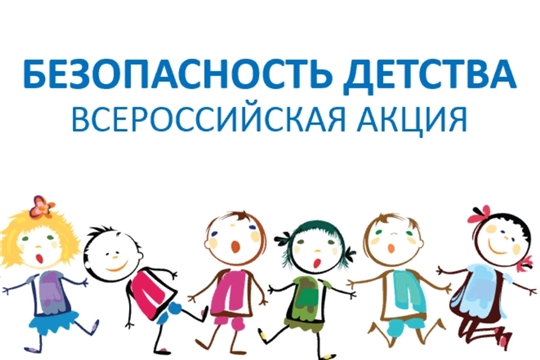 С 1 июня стартует летний этап Всероссийской акции «Безопасность детства»