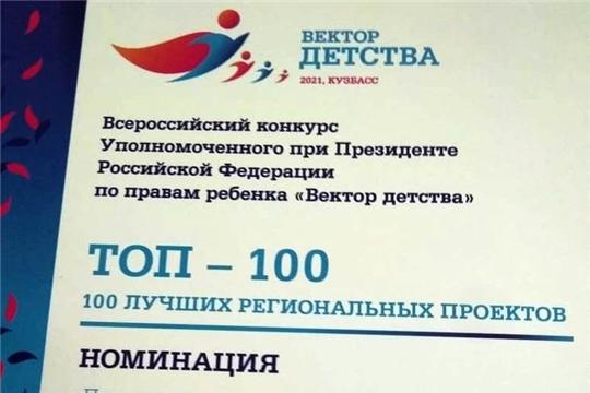 Определен ТОП-100 лучших проектов Всероссийского конкурса «Вектор детства»