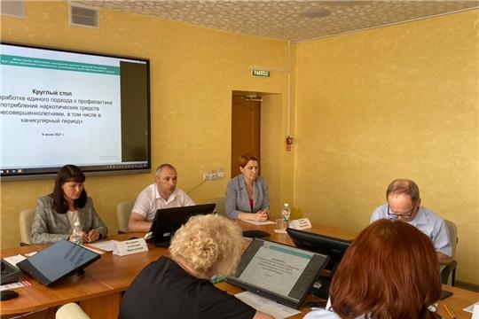 Алевтина Федорова приняла участие в круглом столе по вопросам профилактики потребления детьми наркотических средств