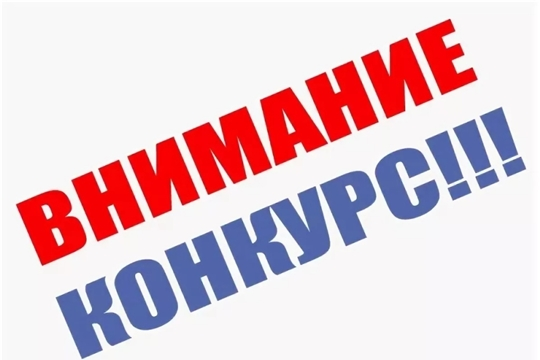 Минстрой Чувашии приглашает принять участие во Всероссийском Конкурсе молодых архитекторов и урбанистов «Идеи, преображающие города»