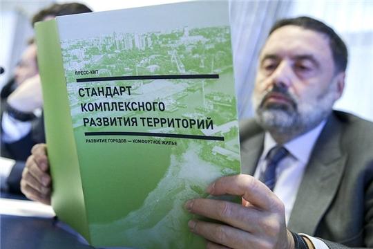 Минстрой России рекомендует использовать Стандарт комплексного развития территорий