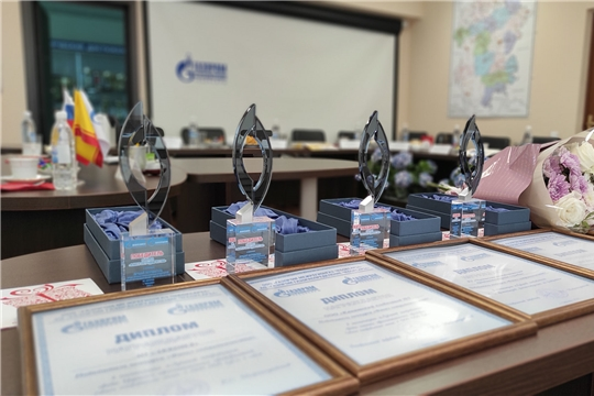 В Чувашии награждены победители конкурсов среди потребителей природного газа