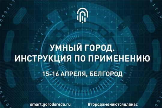 Стартовала регистрация на всероссийский форум «Умный город»