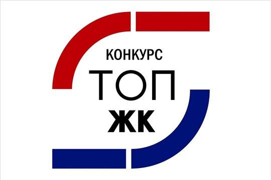 Определены победители и призеры премии ТОП ЖК-2021  по Чувашской Республике