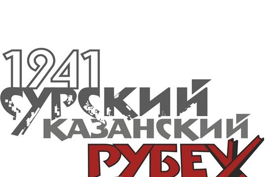 Запущен сайт, посвященный трудовому подвигу строителей Сурского и Казанского оборонительных рубежей