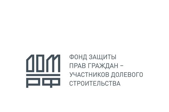 Фонд защиты прав дольщиков ищет подрядчика на завершение строительства проблемного объекта по ул.Гражданская, д. 6