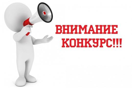 Минстрой Чувашии объявляет открытый конкурс