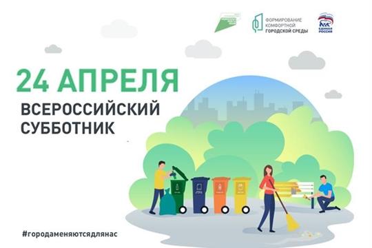 24 апреля во всех муниципалитетах пройдет Всероссийский субботник по теме городской среды