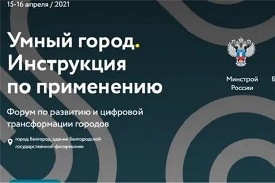 В Белгороде открылся форум «Умный город. Инструкция по применению»