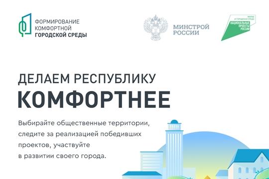Опрос: 83% россиян готовы принимать участие в голосовании по отбору проектов для благоустройства