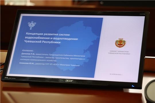 В Чувашии планируют создать электронные коммунальные паспорта муниципалитетов