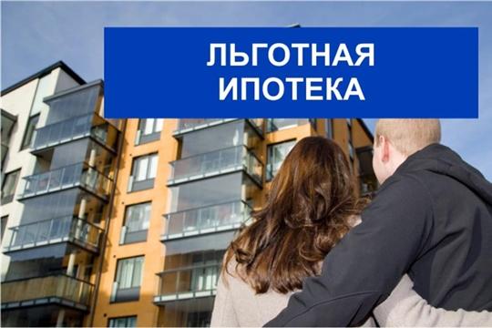 Ведется прием заявок на участие в новой программе льготного ипотечного кредитования