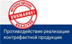 Противодействие реализации контрафактной продукции