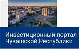 Инвестиционный портал Чувашской Республики