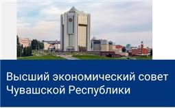 Высший экономический совет Чувашской Республики