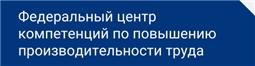 Федеральный центр компетенций по повышению производительности труда