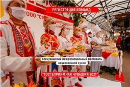 Межрегиональный фестиваль национальной кухни «Гостеприимная Чувашия»