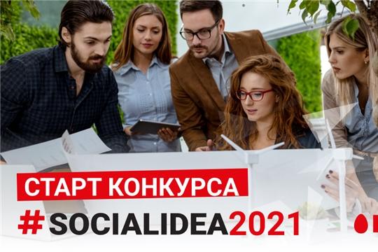 Стартовал XI Международный конкурс социальных проектов с применением цифровых технологий «Social Idea 2021»