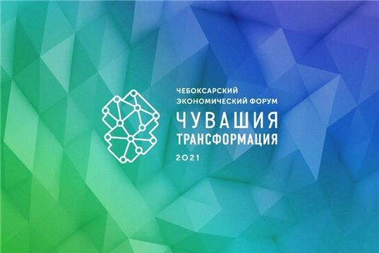 В рамках празднования Дня Республики пройдет Чебоксарский экономический форум «Чувашия. Трансформация»