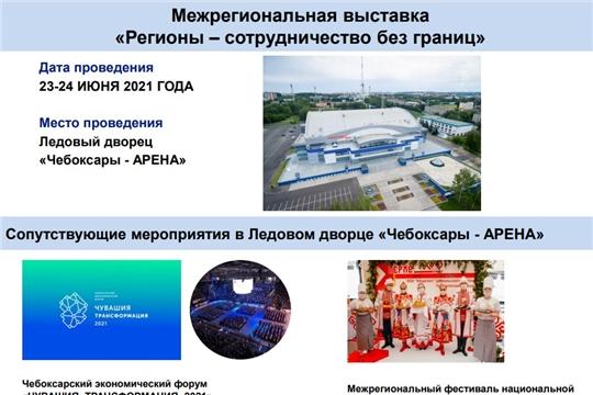 Состоится Межрегиональная выставка «Регионы – сотрудничество без границ»