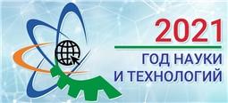 2021 год — Год науки и технологий Российской Федерации