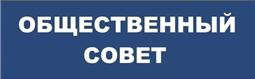 Общественный совет города Алатыря
