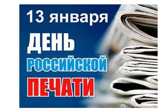 Поздравление руководства города Алатыря с Днём российской печати