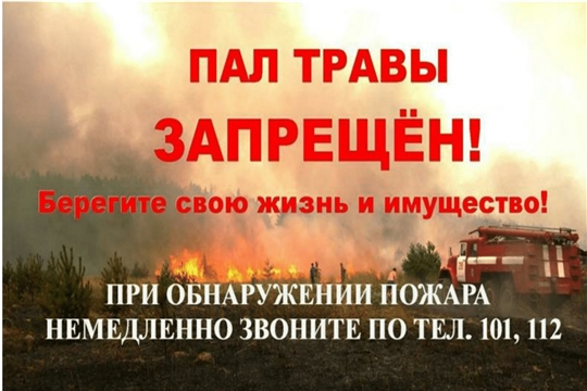Памятка населению  по действиям в пожароопасный период
