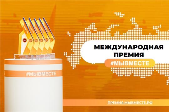Продолжается прием заявок на участие в международной премии #МЫВМЕСТЕ