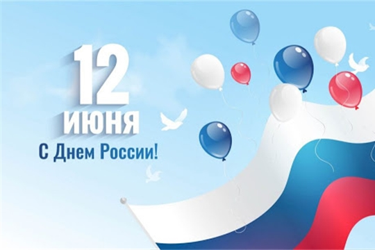 Поздравление руководства города Алатыря С Днем России!