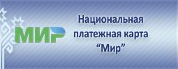 """Национальная платежная карта """"МИР"""""""