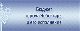 Бюджет г. Чебоксары и его исполнение