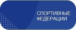 Спортивные федерации, ассоциации Чувашской Республики по видам спорта