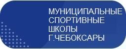 Муниципальные спортивные школы г. Чебоксары