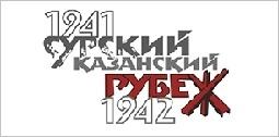 Сурский Казанский рубеж