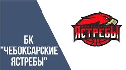 """БК """"Чебоксарские ястребы"""""""