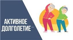 """Реализация региональной программы """"Активное долголетие"""" в муниципальных спортивных учреждениях г. Чебоксары"""