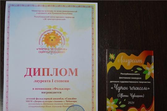 Детский фольклорный ансамбль «Сывлам» стал победителем республиканского фестиваля «Черчен чечексем»