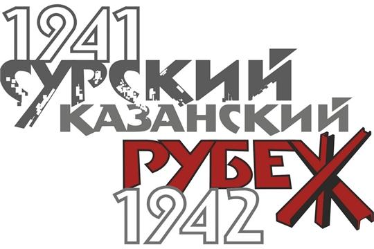 Стартовал конкурс творческих работ, посвященных строителям Сурского и Казанского рубежей