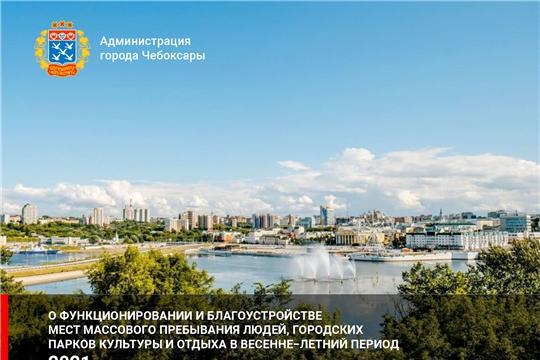 О функционировании и благоустройстве мест массового пребывания людей, городских парков культуры и отдыха в весенне-летний период 2021